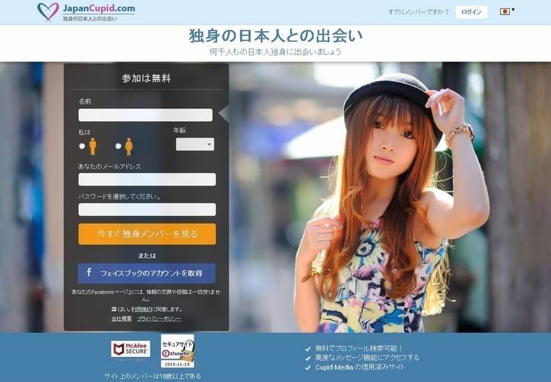 画面上に「独身の日本人との出会い」と書いてありますが問題ありません