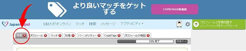 アップロードした写真が、3枚未満だと、プロフィール管理画面の「写真タブ」に赤いエラーマークが付いたままになります。