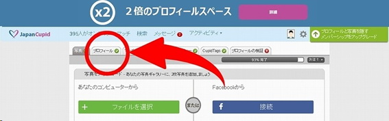 では、プロフィール管理画面の「プロフィール」というタブをクリックしてください。