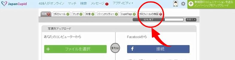 まず、プロフィール管理画面のメニューから「プロフィールの検証」タブを選びます。