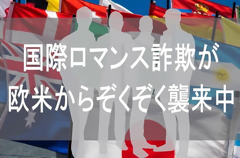 Facebookやtwitterなどの普及で、欧米市場がメインだったスキャマーが、日本を市場に取り込んだ