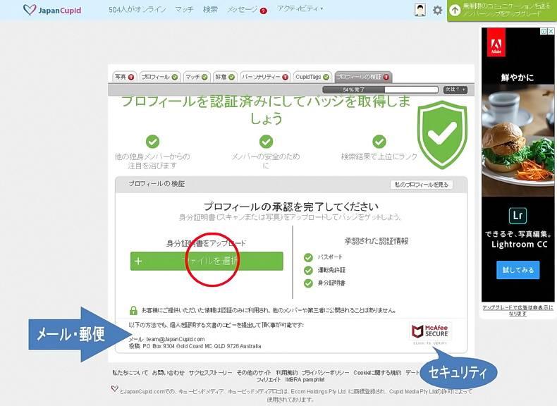 画面の左にある「身分証明書をアップロード」から、あなたの公的証明書の画像をアップロードします。