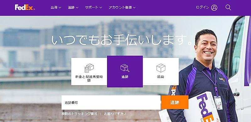 FedExの簡単利用方法~アカウント作成