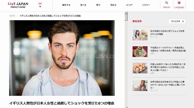 イギリス人男性が日本人女性と結婚してショックを受けた6つの理由