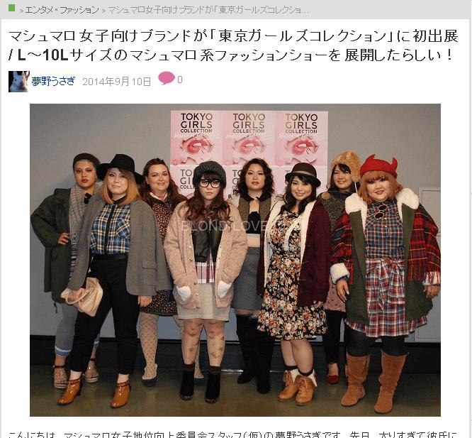 マシュマロ女子向けブランドが「東京ガールズコレクション」に初出展