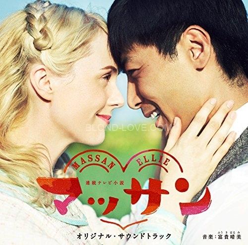 連続テレビ小説「マッサン」は国際結婚を身近にした