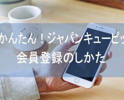 超かんたん!ジャパンキューピッド日本語版の会員登録のしかた