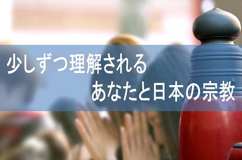 少しずつ理解されるあなたと日本の宗教