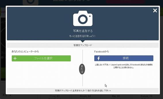 まず、あなたの写真を登録するように促されます。