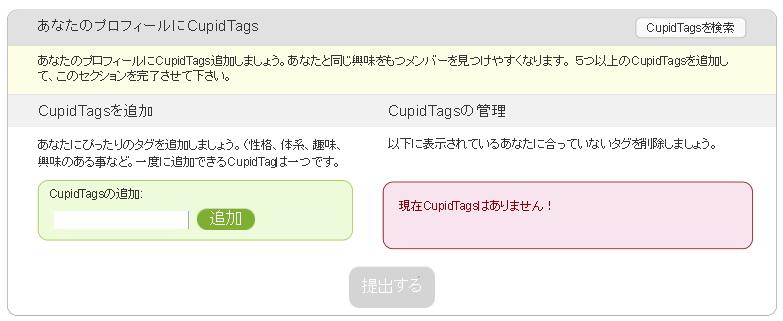 CupidTags追加画面