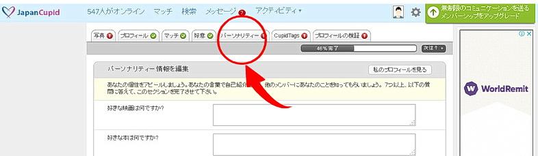 プロフィール管理画面のメニューから「パーソナリティ」タブを選びます。