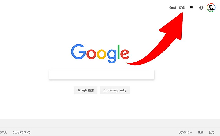 Googleの画像検索でネットに出回ってないか確認