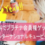 無料でプラチナメンバーシップゲット!【インターナショナルキューピッド】